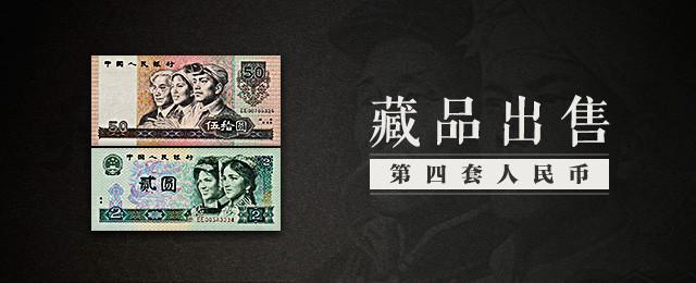 第四版人民币
