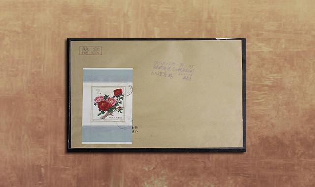 邮票类_昆明航空寄日本封一件、贴特61M牡丹型张一枚、特61牡丹一套、销昆明戳