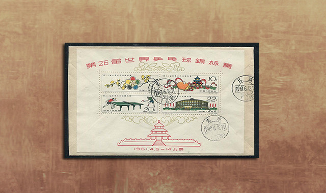 邮票类_1961年北京航空寄荷兰封一件、贴纪86M世乒赛小全张一枚、航2(35分)一枚、销6月12日北京戳