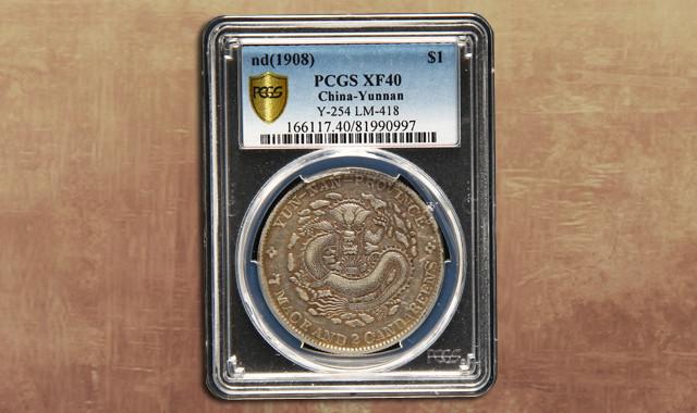钱币类_云南省造光绪元宝库平七钱二分银币一枚(老龙版、PCGS XF40)