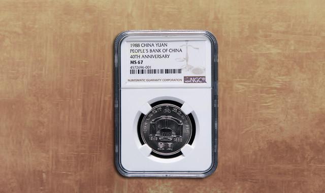 钱币类_1988年中国人民银行成立40周年流通纪念币一枚(NGC MS67)