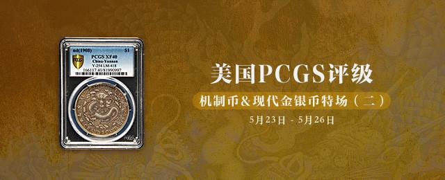 美国PCGS评级机制币&现代金银币特场(二)