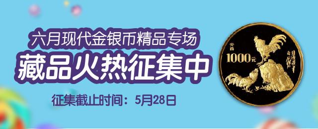 6月现代金银币精品专场