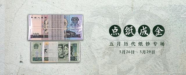 点纸成金—5月历代纸钞专场