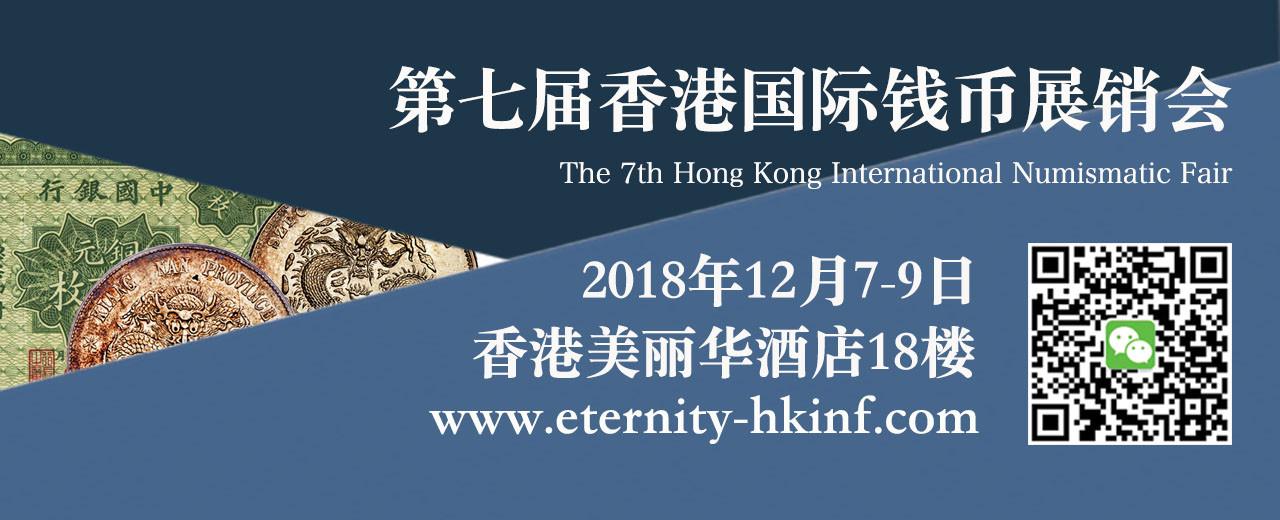 香港国际钱币展销会广告