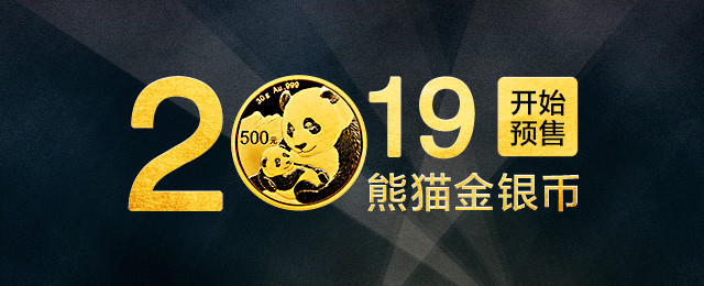 熊猫币预售