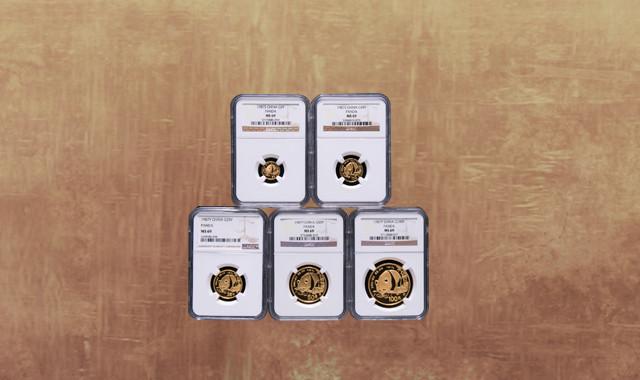 钱币类_1987年熊猫普制金币五枚一套(部分S版、部分Y版、含1/20盎司、1/10盎司、1/4盎司、1/2盎司、1盎司、NGC MS69)