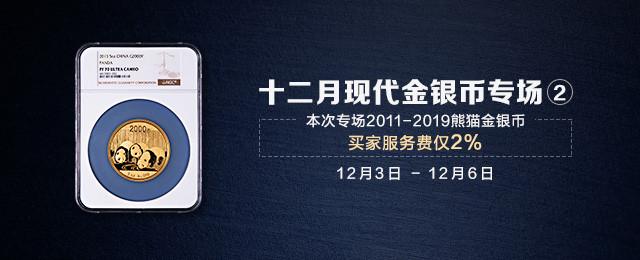 12月现代金银币专场2