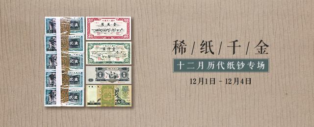 稀纸千金-12月历代纸钞专场
