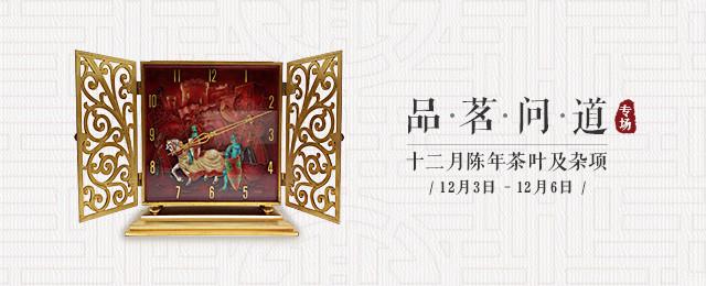 品茗问道—十二月陈年茶叶及杂项专场