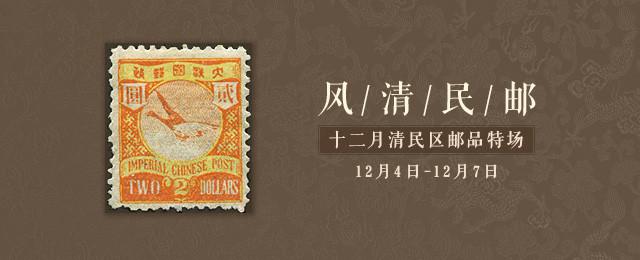 风清民邮-12月清民区邮品特场