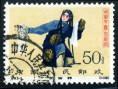 赵涌在线_邮票类_纪94(8-8)销海关戳一枚