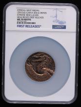 上海造币有限公司造2016年远古生命系列之中华龙鸟普制铜章一枚(直径:50mm、首发版、原盒、带证书、NGC MS70)