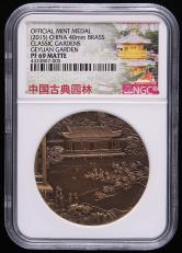 上海造币有限公司造2015年中国古典园林系列之个园精制仿古铜章一枚(直径:40mm、原盒、带证书、NGC PF69)