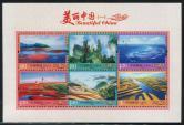 普32M美丽中国小全张新一枚