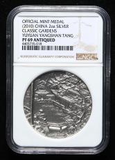 上海造币有限公司造2010年中国古典园林-豫园2盎司仿古银章一枚(限铸量:288枚、带盒、带证书、NGC PF69)