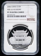 2006年千年学府-岳麓书院1盎司精制银币一枚(原盒、带证书、NGC PF70)