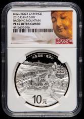 2016年世界遗产-大足石刻30克精制银币一枚(带证书、NGC PF69)