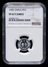 1982年中国精制硬币壹分一枚(NGC PF67)