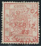 清大龙3分销1885年2月12日九江海关戳一枚