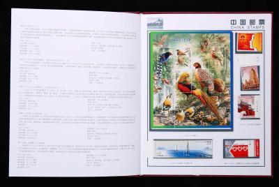 93年邮票和型张新全二册 带册图片