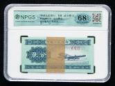 第三版人民币飞机贰分100枚(NPGS 68EPQ)