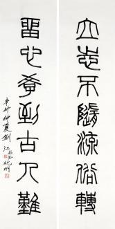 刘江 篆书七言联