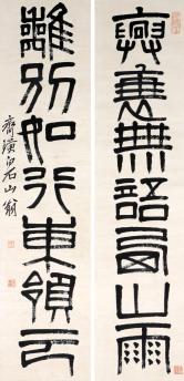 齐白石 篆书七言联