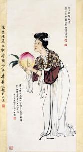 徐悲鸿 麻姑献寿图(廖靖文、沈尹默双跋)