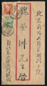 1950年张家口寄北京红框封一件、贴华北区天安门图200元、改1(800元)各一枚、销3月15日张垣戳、北京落戳
