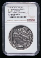 上海造币有限公司2010年中国古典园林-豫园仰山堂2盎司仿古银章一枚(限铸量:288枚、带盒、带证书、NGC PF70ANTIQUED)