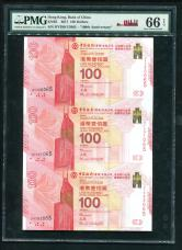 2017年中国银行(香港)有限公司港币壹佰圆三联体一枚(PMG 66EPQ)