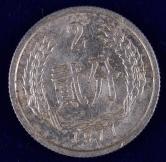 1977年中国硬币贰分一枚