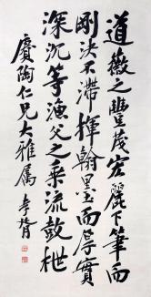 郑孝胥 书法