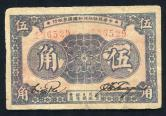 1933年中华苏维埃共和国国家银行伍角一枚(136529)