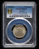 台湾省造民国三十八年伍角银币一枚(PCGS MS63)