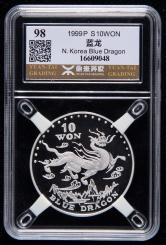 1999年朝鲜蓝龙1盎司银币一枚(带证书、源泰评级 98)