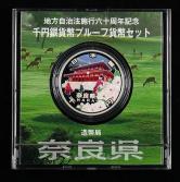 平成二十一年日本地方自治六十年奈良县31.1克银币一枚(含银量:99.9%、带盒、带说明书、带外包装)