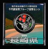 平成二十一年日本地方自治六十年长崎县31.1克银币一枚(含银量:99.9%、带盒、带说明书、带外包装)