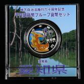平成二十一年日本地方自治六十年爱知县31.1克银币一枚(含银量:99.9%、带盒、带说明书、带外包装)