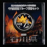 平成二十一年日本地方自治六十年石川县31.1克银币一枚(含银量:99.9%、带盒、带说明书、带外包装)