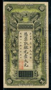 光绪30年湖北官钱局银元壹大元一枚