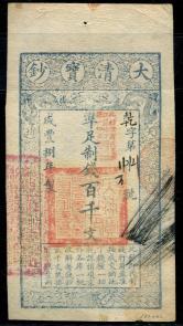 咸丰八年大清宝钞百千文一枚
