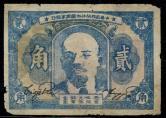 1934年中华苏维埃共和国国家银行贰角一枚
