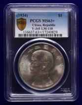 民国二十三年船洋壹圆银币一枚(PCGS MS63+)