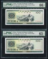 1988年中国银行外汇兑换券壹佰圆连号二枚(CP09988061-062、PMG 66EPQ)