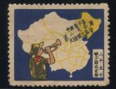民1936年中国童子军二次全国大检阅大露营新一枚