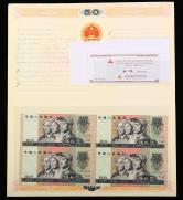 第四版人民币1990年版伍拾圆四连体钞二件(带册、带证书)