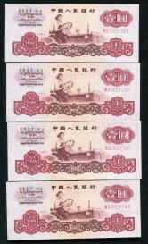 第三版人民币壹圆五星水印连号四枚(ⅧⅨ56291065-068)