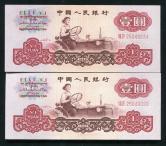 第三版人民币壹圆五星水印连号二枚(其中一枚豹子号、ⅧⅣ25049333-334)